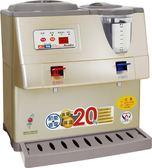 ^聖家^東龍蒸汽式溫度顯示溫熱開飲機 TE-151AS【全館刷卡分期+免運費】