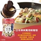 (即期商品-效期06/23) 日本 神州萬用味噌粉/罐