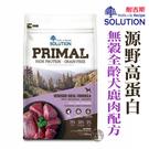 台北汪汪耐吉斯源野高蛋白系列 無穀全齡犬鹿肉配方16磅
