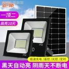 太陽能燈鉅豪太陽能照明投光燈500w家用戶外庭院燈防水超亮室內新農村路燈YYS 快速出貨