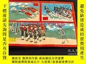 二手書博民逛書店罕見《兒童教育軍人練習圖畫圖》Y403949 牧金之助出發