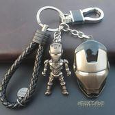 美國隊長鑰匙扣腰掛件男女汽車金屬鋼鐵俠盾牌創意復仇者聯盟漫威「時尚彩虹屋」