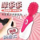 【情趣用品 折扣 贈點】摩逗逗 微調加速 刺激蜜豆矽膠AV按摩棒-桃紅.日本 按摩棒