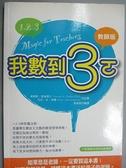 【書寶二手書T4/大學教育_CGD】我數到3ㄛ(教師版)_張美智, 湯瑪斯‧斐