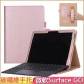 碳纖維手托 微軟 Microsoft Surface GO 平板皮套 可置鍵盤 保護殼 10吋 保護套 插卡 防摔 平板殼