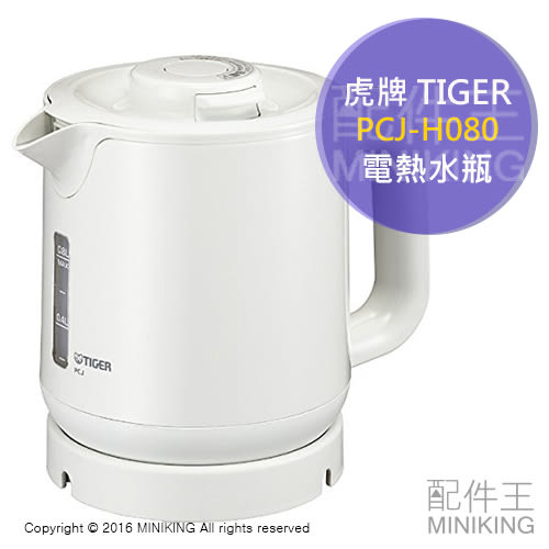 【配件王】日本代購 TIGER 虎牌 PCJ-H080 電熱水瓶 熱水瓶 防倒水 自動關閉 好清洗 0.8L