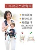 初生嬰兒簡易背帶外出前抱式抱娃神器通用0-3歲