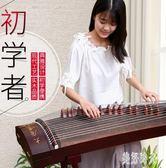 古箏琴初學者兒童迷你21弦小型125半箏入門小古箏樂器TT3487前3『美好時光』