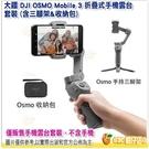 大疆 DJI OSMO Mobile 3 折疊式手機雲台 套裝 手持穩定器 便攜可折疊 運動模式 公司貨