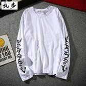 長袖男歐美高街印花素色上衣打底衫暗黑潮牌男女嘻哈長袖T恤 寶貝計書