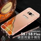 E68精品館 鏡面背蓋 三星 S8 / S8Plus 手機殼 電鍍 自拍 金屬邊框 鋁框 保護框 保護殼 硬殼