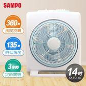 【SAMPO聲寶】14吋機械式定時箱扇  SK-FC14B
