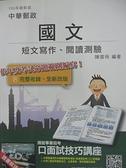 【書寶二手書T7/進修考試_ENI】中華郵政-國文短文寫作.閱讀測驗_陳雲飛