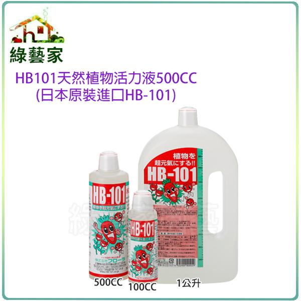 【綠藝家】HB101天然植物活力液500CC(日本原裝進口HB-101)