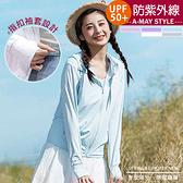 罩衫-高彈力透氣涼感防曬連帽外套