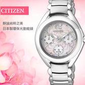 【公司貨保固】CITIZEN FD2020-54D 光動能女錶 熱賣中!