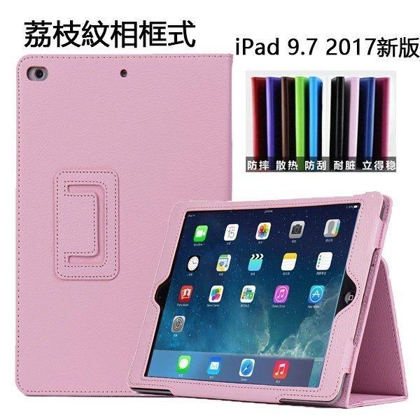 荔枝紋 蘋果 iPad 9.7 2018版 平板皮套  防摔 支架 智能休眠 相框式皮套 全包邊 蘋果 A1893 保護套