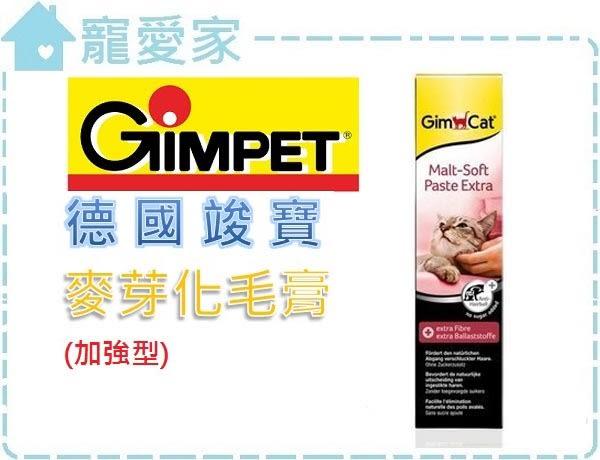 ☆寵愛家☆可超取☆GIMPET德國竣寶麥芽化毛膏(加強型)20g