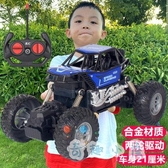 兒童遙控車充電動汽車玩具合金越野車男孩四驅攀爬車【奇趣小屋】