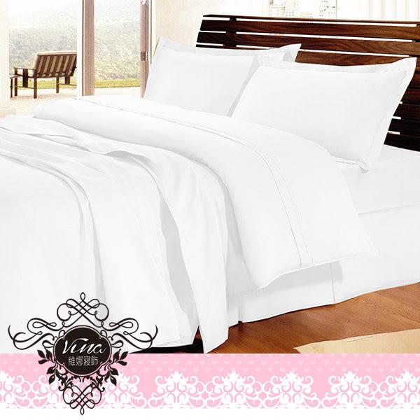 《優雅素色-純真白》100%精梳純棉☆ 單人薄被套4.5×6.5尺 ☆台灣製作