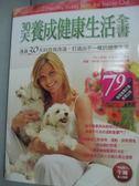 【書寶二手書T6/養生_ZGS】30天養成健康生活書_瑪麗.海明威