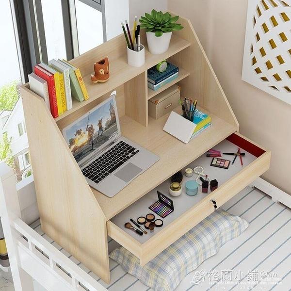 床上電腦桌大學生宿舍上鋪下鋪書桌臥室懶人桌筆記本桌學習小桌子ATF 格蘭小舖 全館5折起