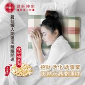 【財旺神佑】最佳懶人開運法 睡眠開運 枕中仙系列(黃玉石)