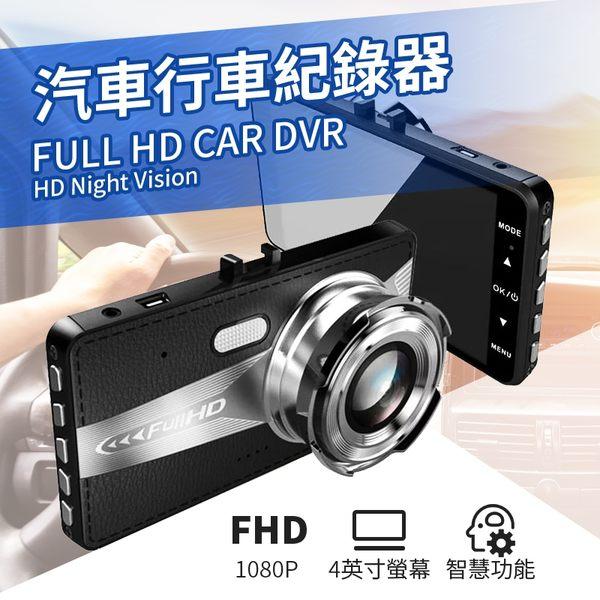 高畫質前後鏡頭 行車記錄器【HTT001】無縫循環錄影自動鎖檔移動偵測攝影機吸盤支架 #捕夢網