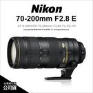 登入禮~4/30 Nikon AF-S NIKKOR 70-200mm F2.8E FL ED VR 國祥公司貨 小黑七【24期】薪創數位
