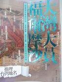 【書寶二手書T1/社會_EII】大灣大員福爾摩沙:從葡萄牙航海日誌、荷西地圖、清日文獻…