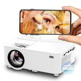 投影儀 T1手機投影儀家用高清無線微小型投影機蘋果安卓同屏便攜式一T