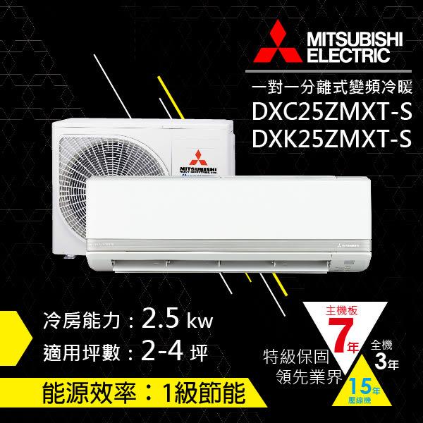 ●三菱重工●變頻冷暖一對一分離式空調 *3-4坪 DXK25ZMXT-S/DXC25ZMXT-S(含基本安裝+舊機回收)