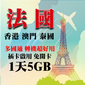單日 法國orange 上網卡 香港/澳門/泰國上網卡 香港轉機超好用 高速上網 大流量網路卡