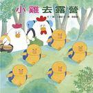 《小魯》小雞去露營【親子共讀 認識超市各商品 繪本團購 寶寶書】