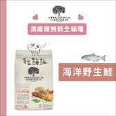 Vetalogica澳維康〔無穀全貓糧,海洋野生鮭,3kg〕