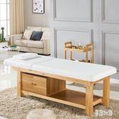 實木美容床多功能美容院專用按摩床美體床高檔木制床帶洞TT2841『易購3C』