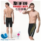 【聖手 Sain Sou】男士對稱曲線黃x黑-七分泳褲 A55809 原價980元