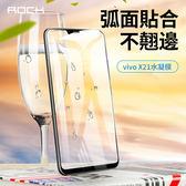 新一代水凝膜 后指紋解鎖 VIVO X21 水凝膜 軟膜 ROCK 滿版 不翹邊 高清 保護貼 防指紋 螢幕保護貼