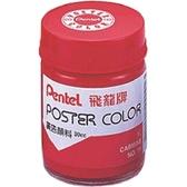PENTEL POS-T11(紅) 廣告顏料30cc