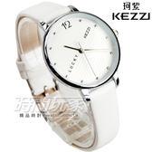 KEZZI珂紫 LUCKY個性簡約時尚 女錶 學生錶 高質感皮革 白色 KE1737白