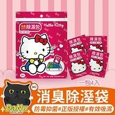 Hello Kitty 消臭除濕包 除溼包 防潮 除濕 除溼袋 衣櫃除溼(30gx4入)【Z210144】