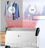 取暖器家用省電居浴兩用節能電暖氣暖風機浴室臥室對流電暖器 NMS漾美眉韓衣