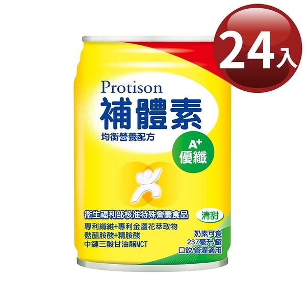 《限宅配》補體素 優纖A+(清甜) 237mlx24入【新高橋藥局】