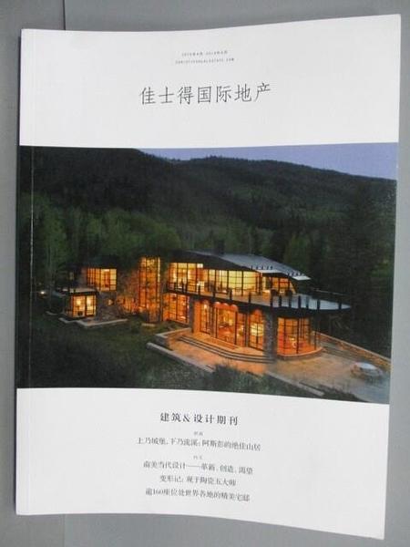 【書寶二手書T2/收藏_QNK】Christie s International Real Estate_2019/4-