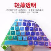 筆記本電腦聯想拯救者15-ISK鍵盤膜保護套Y700防塵墊15.6寸G50-80 歐韓時代