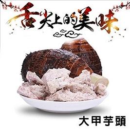 【果之蔬-全省免運】真正的大甲芋頭【3斤±10%】