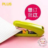 釘書機日本PLUS普樂士ST-010XH啪嗒訂書機可調節裝訂深度訂書器 全館免運