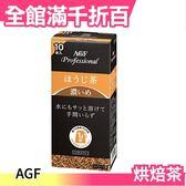 【小福部屋】【濃厚烘焙茶1L用】日本 AGF 茶包 隨身包 接待 會客 10本