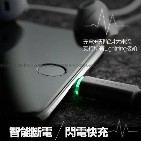 智能斷電iphone充電線 mcdodo充電線 蘋果充電線 Speedmax 自動斷電 2.4A【H00166】