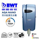 【BWT德國倍世】全屋式奈米能量活水設備|AQA NANO(奈米防垢活水機)